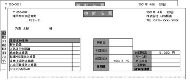 GULightLPG販売管理画面1