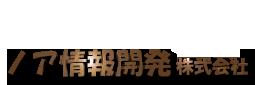 ノア情報開発株式会社